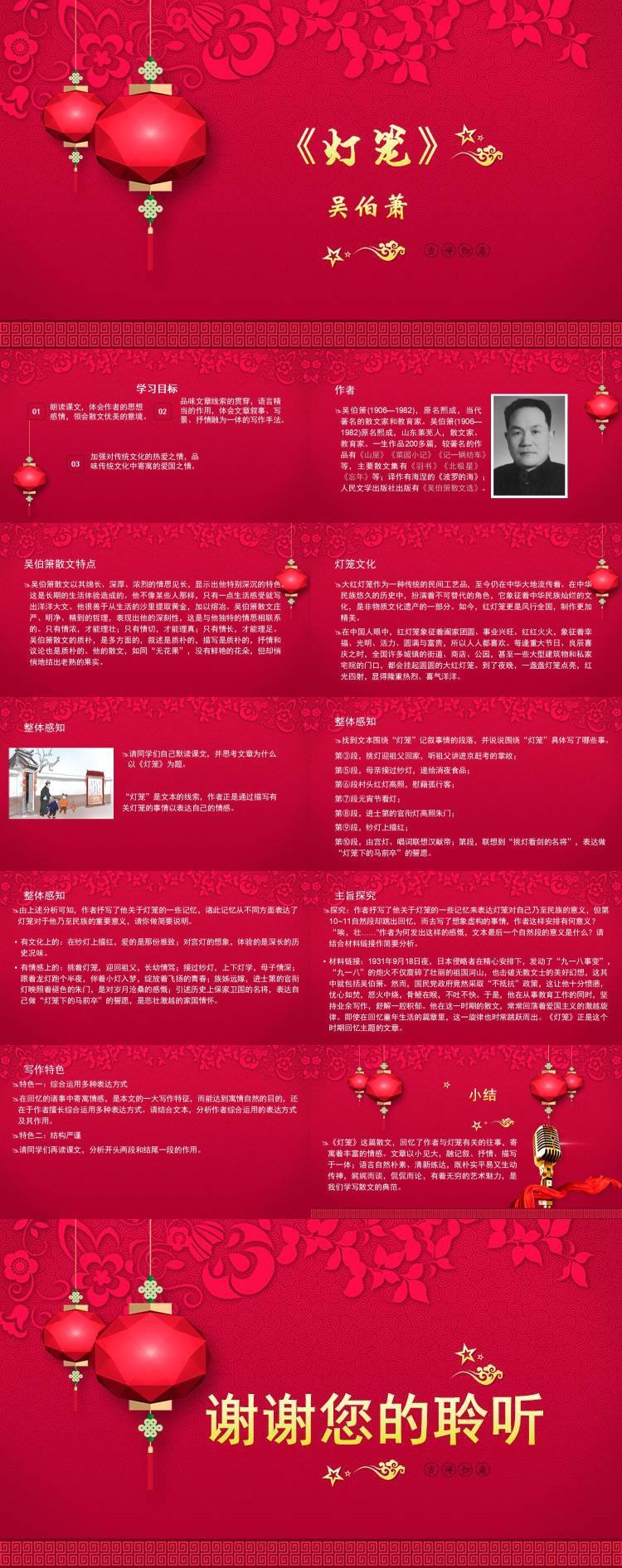 作品标题:人教部编版八年级语文下册第一单元《灯笼》吴伯萧 课件