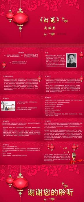 人教部编版八年级语文下册第一单元《灯笼》吴伯萧 课件