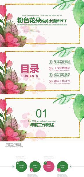 粉色花朵唯美小清新PPT