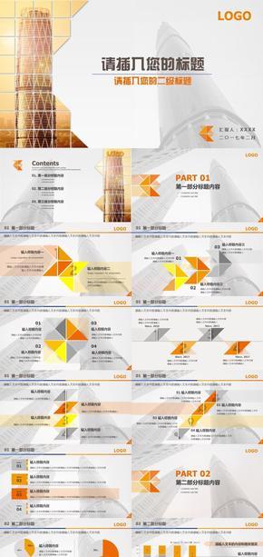 橙色 黄色 金融 工作汇报 PPT 模板 简约 科技