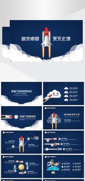 动态炫蓝色扁平卡通微立体简约 创意设计互联网计算机科技 企业商业计划书路演PPT模板