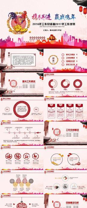 红色金色黄色扁平中国风党政商务高端大气工作总结计划年终汇报