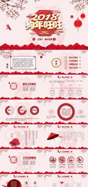 2018狗年新工作总结计划汇报 中国风简约大气创意设计红色 年终总结求职简历企业介绍PPT模板