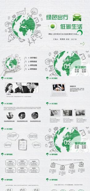 绿色手绘节能环保PPT模板