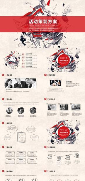 红色商业商务活动策划PPT模板