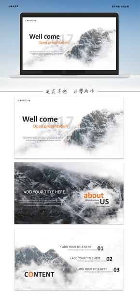 高峰超炫动态大气高端蓝黑白橙山川 科技互联网创意设计计算机科技 企业商业计划书路演PPT模板