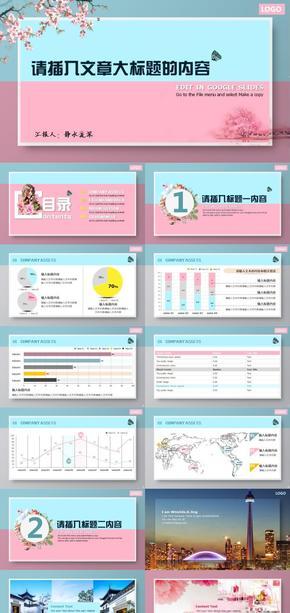 清新 扁平 服装 化妆品 女性 医疗 简历 中国风 PPT模板