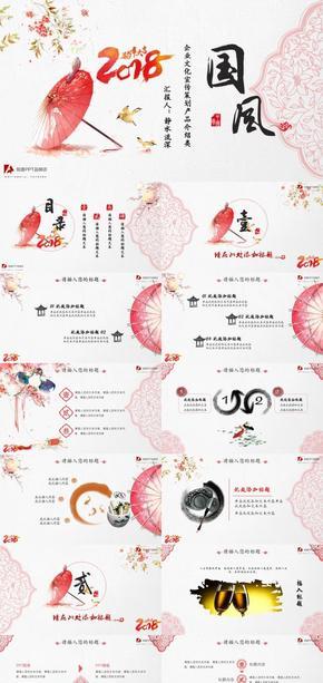 【静水流深】中国风红色淡雅新年春节过年节日庆典工作汇报计划总结PPT模板