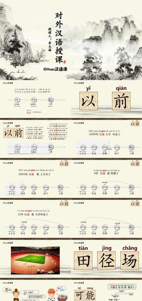 白色 扁平 中国风 汉语教学 课件 PPT 简约
