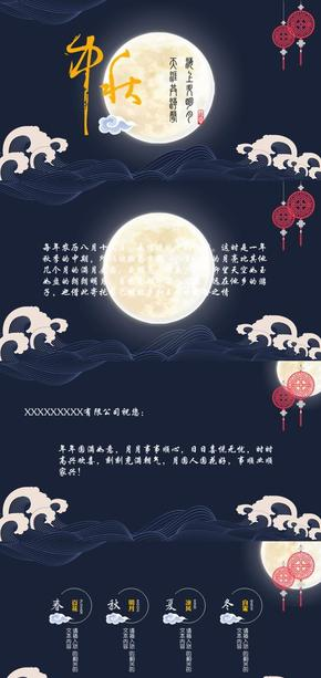 蓝色中秋节日庆典 PPT模板