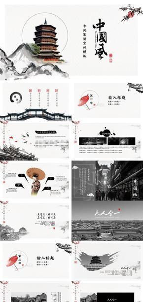 最爱中国风简约建筑PPT模板