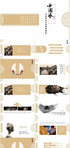 簡約淡雅黃色 中國風工作匯報計劃總結 創意教學培訓PPT模板