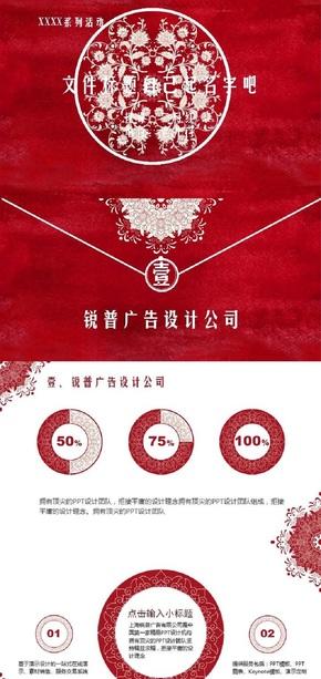 红色 汇报 婚庆 年终总结 工作
