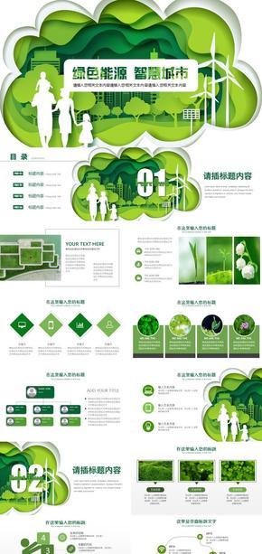 绿色节能环保新能源PPT模板
