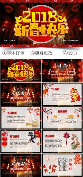 新年春节传统习俗文化介绍PPT
