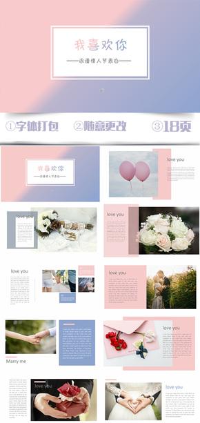 粉蓝浪漫情人节相册PPT模板