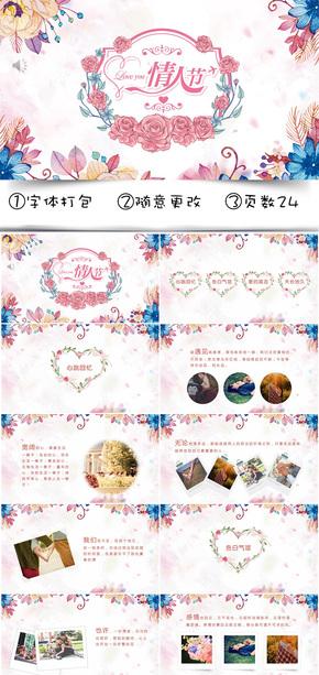水彩花卉情人节活动策划PPT模板