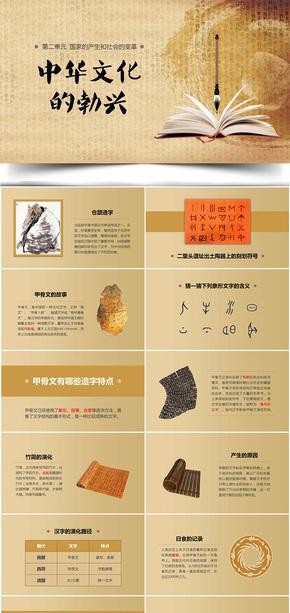中华文化的勃兴之七年级历史课件PPT模板