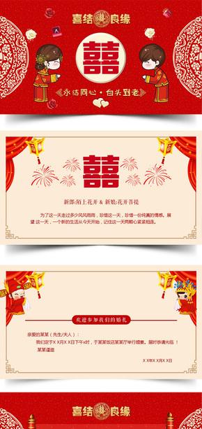 中式婚礼邀请函电子贺卡PPT