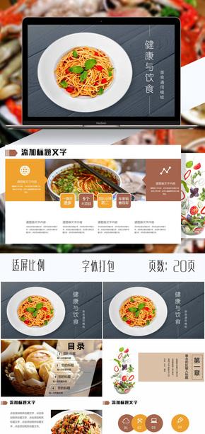 酒店餐饮业美食商业计划书PPT模板