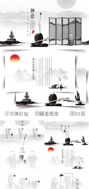 新中式禅文化简白PPT模板