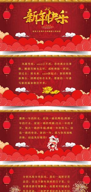 红色中国风教育新年贺卡PPT模板