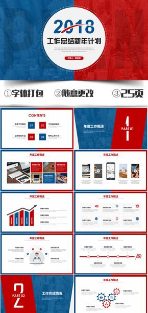 创意红蓝商务工作总结新年计划PPT模板