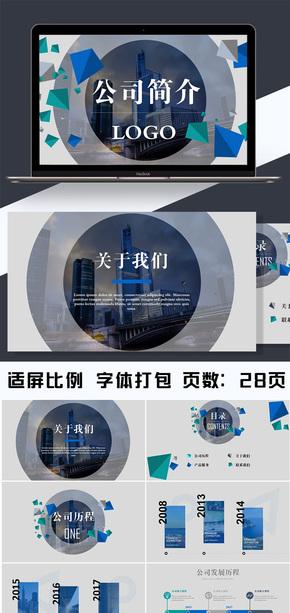 粒子效果商务蓝色公司简介PPT模板
