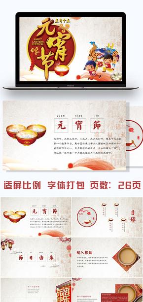 中华传统节日轻奢元宵节PPT模板