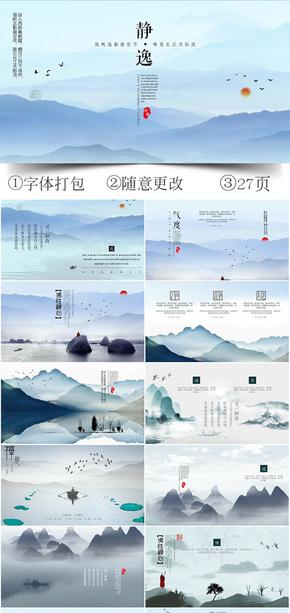 禅意新中式国风PPT模板