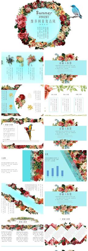【森夏】蔷薇花卉复古风PPT