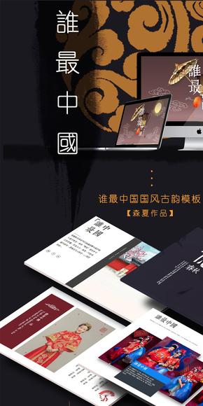【森夏】谁最中国古典清新国风PPT模板
