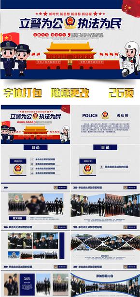 公安警察机关单位工作汇报PPT模板