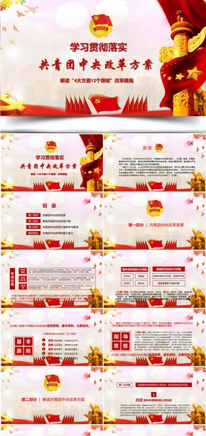 共青团中央改革方案PPT模板