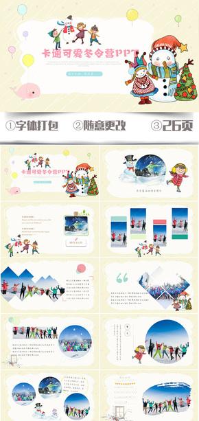 卡通清新旅游冬令营校园活动招生PPT模板