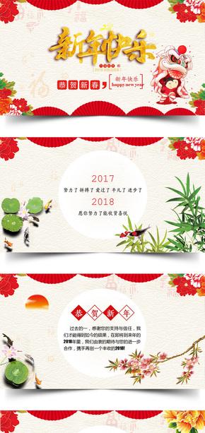 新春祝福电子贺卡PPT模板