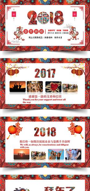 2018狗年新年祝福电子贺卡PPT模板
