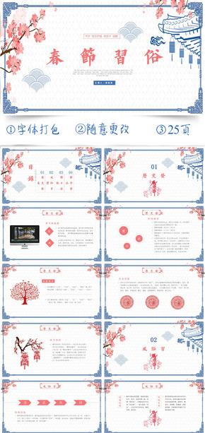 2018喜庆国风春节新年传统文化ppt模