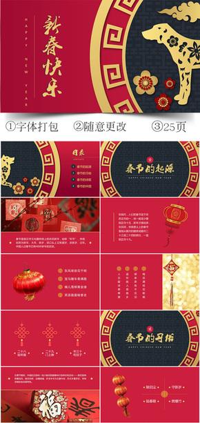 喜庆红色新春快乐主题PPT模板