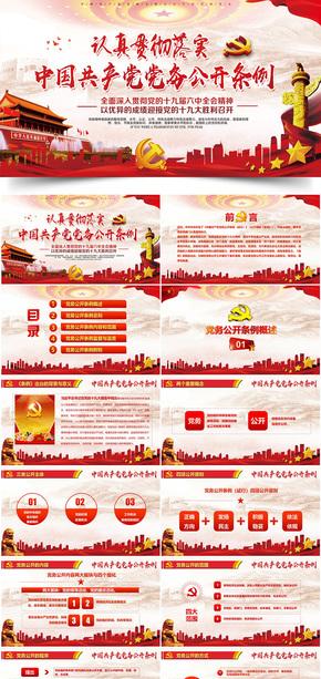 学习贯彻中国共产党党务公开条例PPT模板