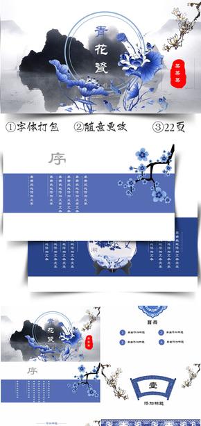 素雅青花瓷中国国学经典PPT模板
