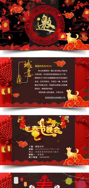 年会晚宴企业公司邀请函PPT模板