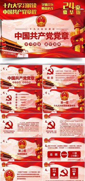 十九大学习解读中国共产党章程PPT