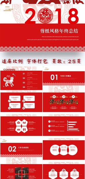 中国风剪纸狗年PPT模版