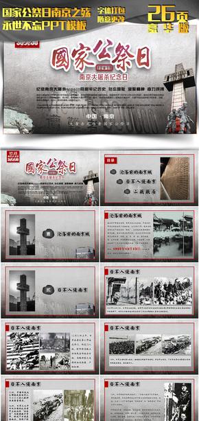 国家公祭日南京之殇永世不忘PPT模板