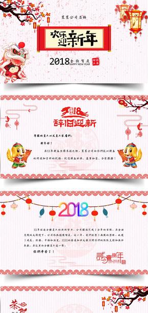 新春拜年祝福电子贺卡PPT模板