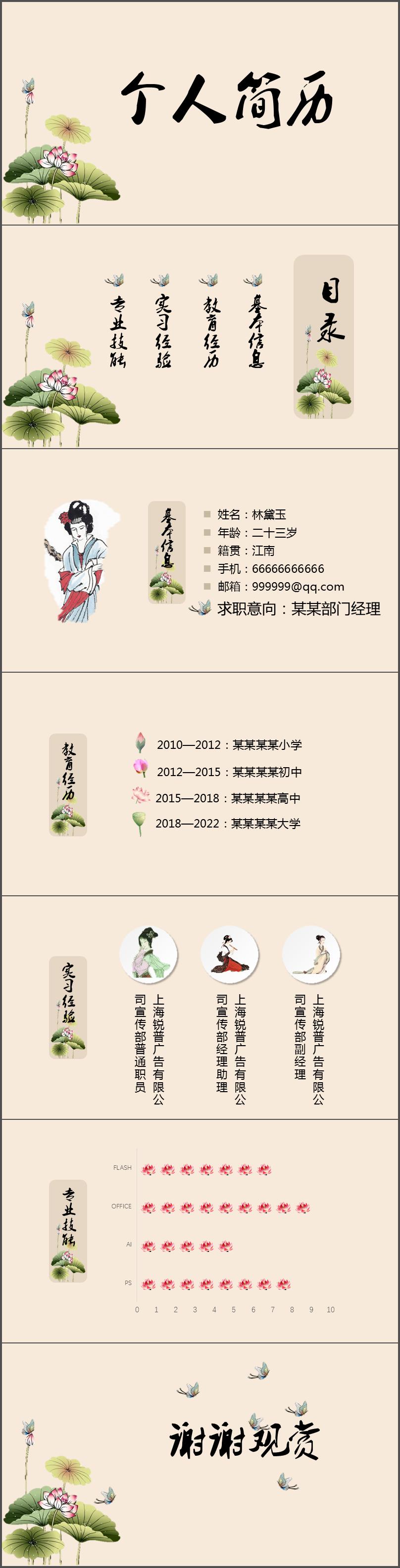 """免费ppt模板中国风个人简历自我介绍ppt模板模板pp"""""""