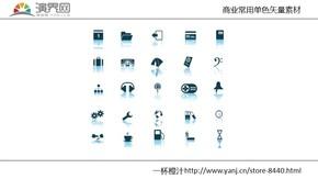 超450个简约商务金融网页旅游传播生活电脑工具各分类矢量图标