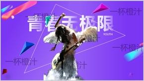 免费电商风蓝紫调 banner页  PPT封面 分图层可编辑 图片素材