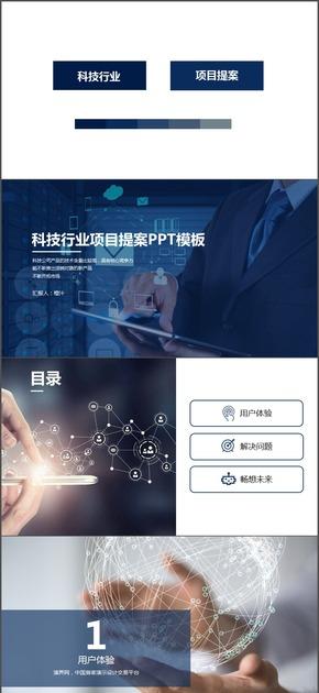 蓝色简约科技项目提案PPT模板